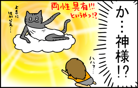 出会い 番外編3