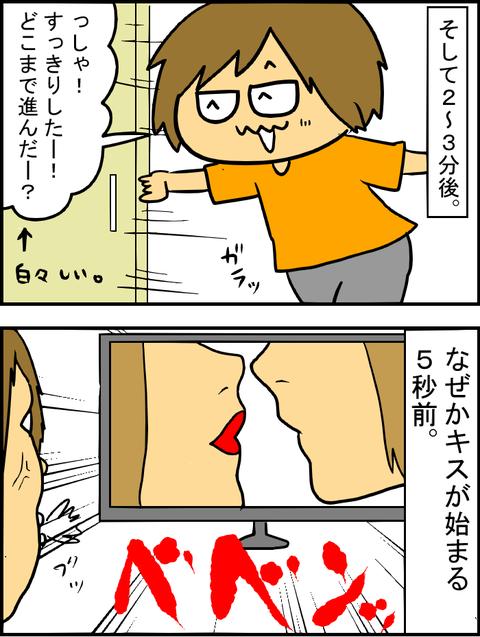 無駄な抵抗3