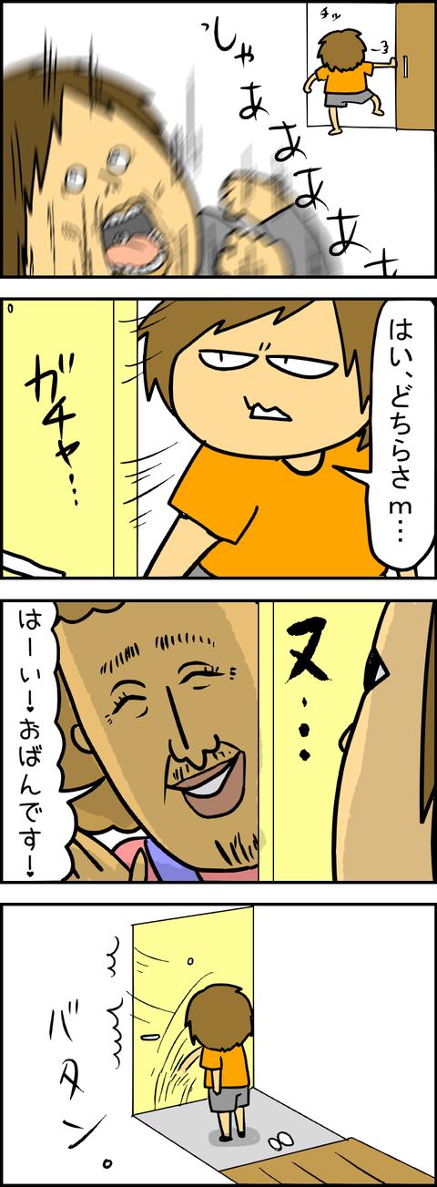 恐怖②ー1