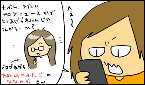 ひえー!3