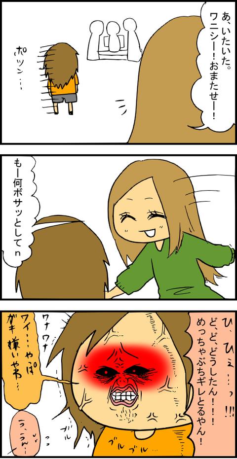 くそガキ3