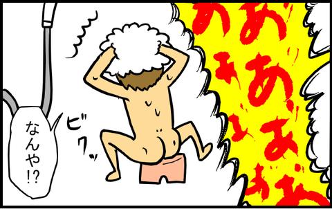 ぶーちゃん初対面6
