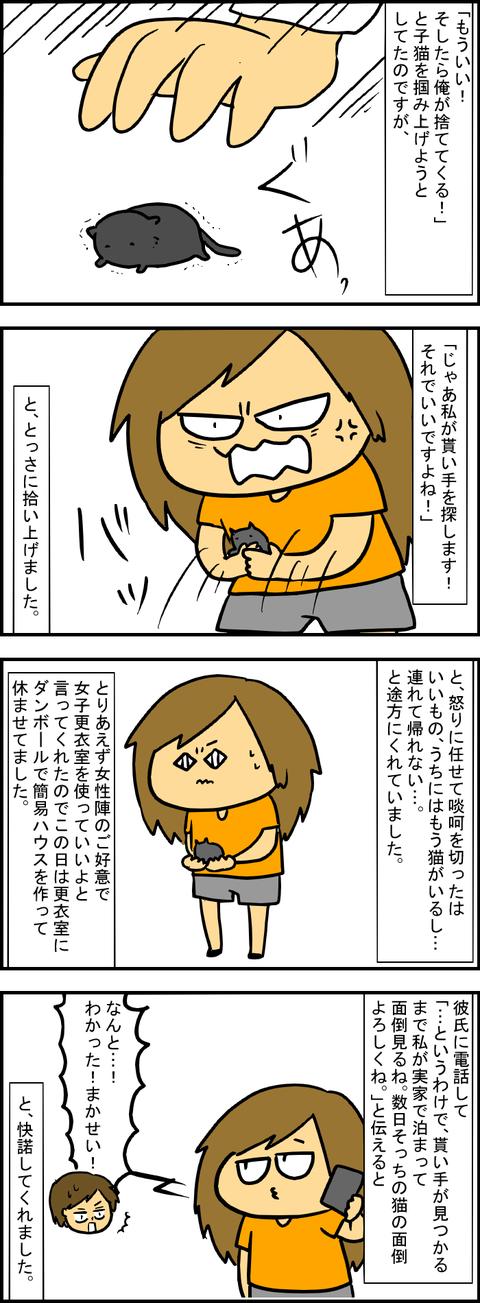 出会い2 (2)