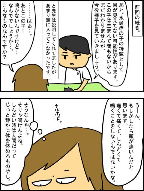出会い4ー1