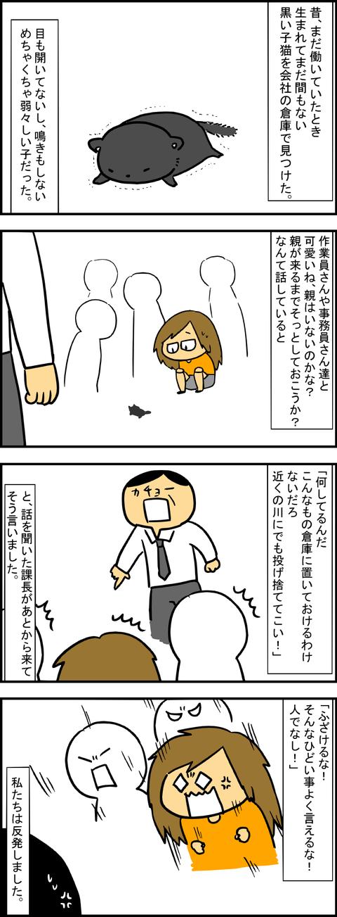 出会い (2)