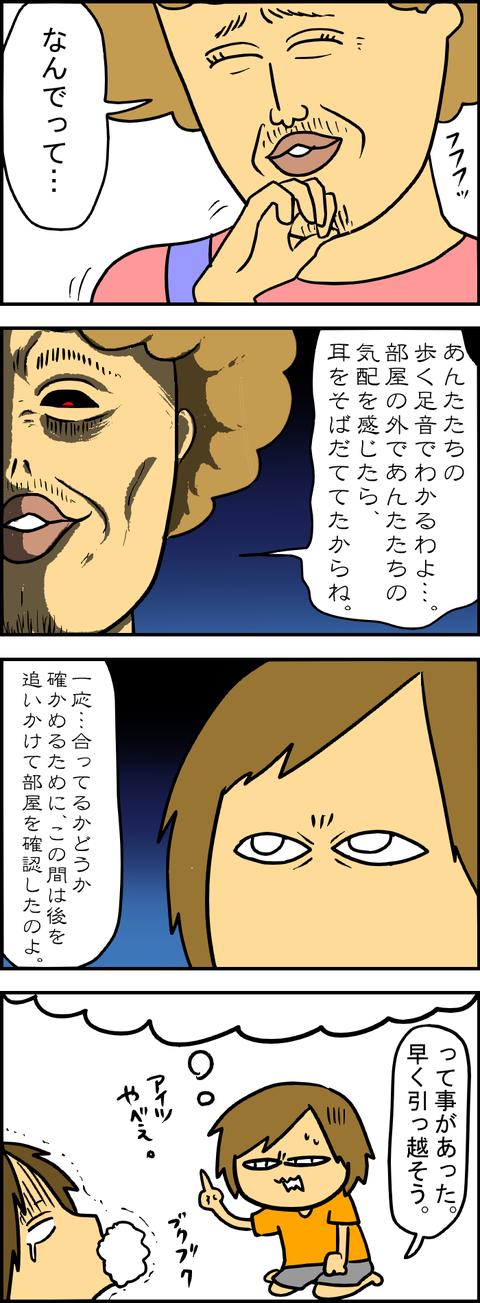 恐怖②ー3
