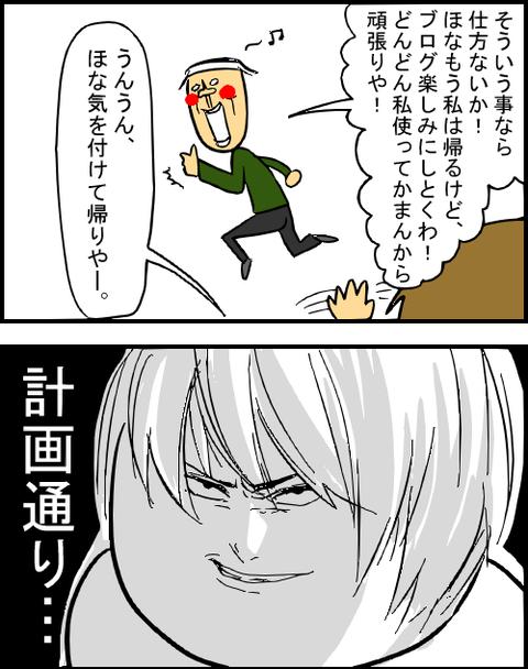 にんにくスター3