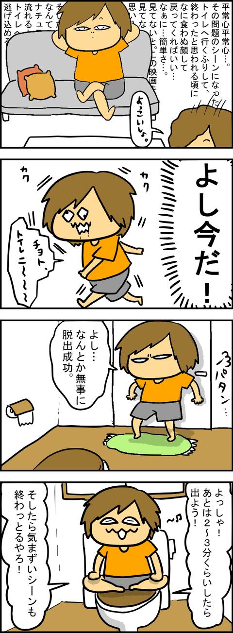無駄な抵抗2
