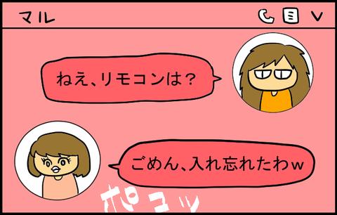 リモコン3