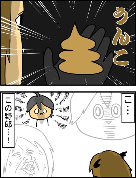 モンハン話4