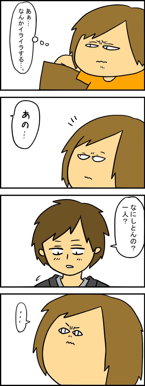 馴れ初め最後3