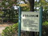 ほうえんさま公園
