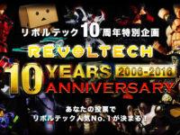 【リボルテック】10周年記念「オールアイテム人気投票」結果発表