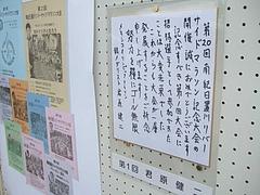 20th日置川リバーサイドマラソン 5