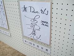 20th日置川リバーサイドマラソン 6