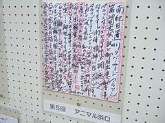 20th日置川リバーサイドマラソン 8