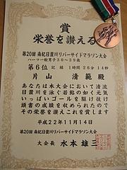 20th日置川リバーサイドマラソン 3