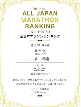 全日本マラソンランキング記録証---RUNNET