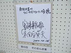 20th日置川リバーサイドマラソン 7
