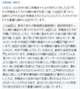 20.12.14NHKニュース 義士切腹絵図