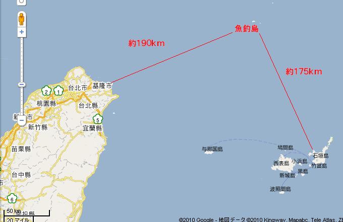 台湾と尖閣