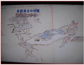 赤穂浪士切腹絵図2