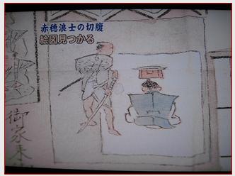 赤穂浪士切腹絵図1
