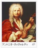 ヴィヴァルディ肖像