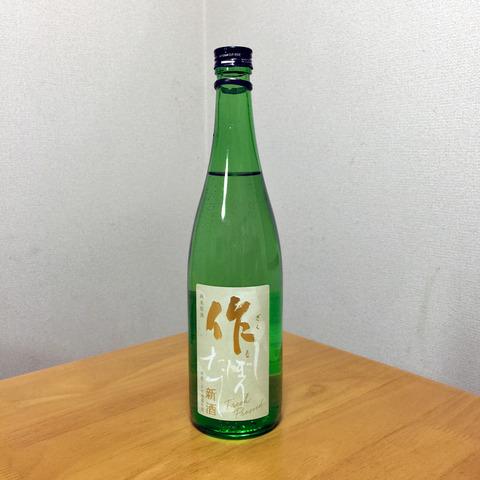 作 しぼりたて 純米原酒27BY新酒
