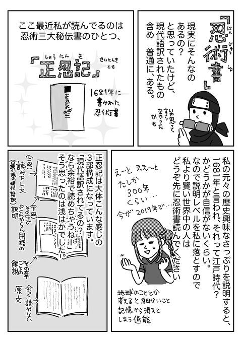 三大忍術秘伝書「正忍記」を頭悪いなりに頑張って読んでいる話