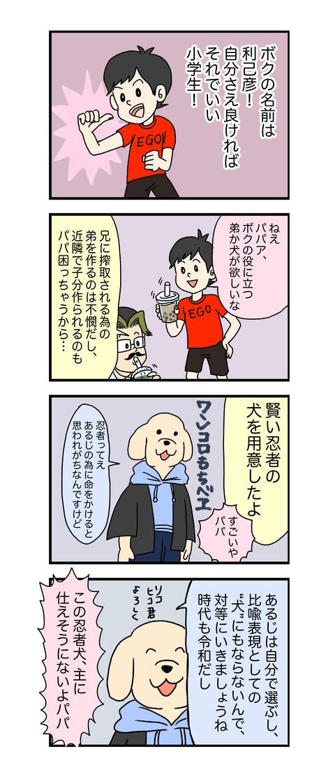 現代忍者犬ワンコロもちべヱ