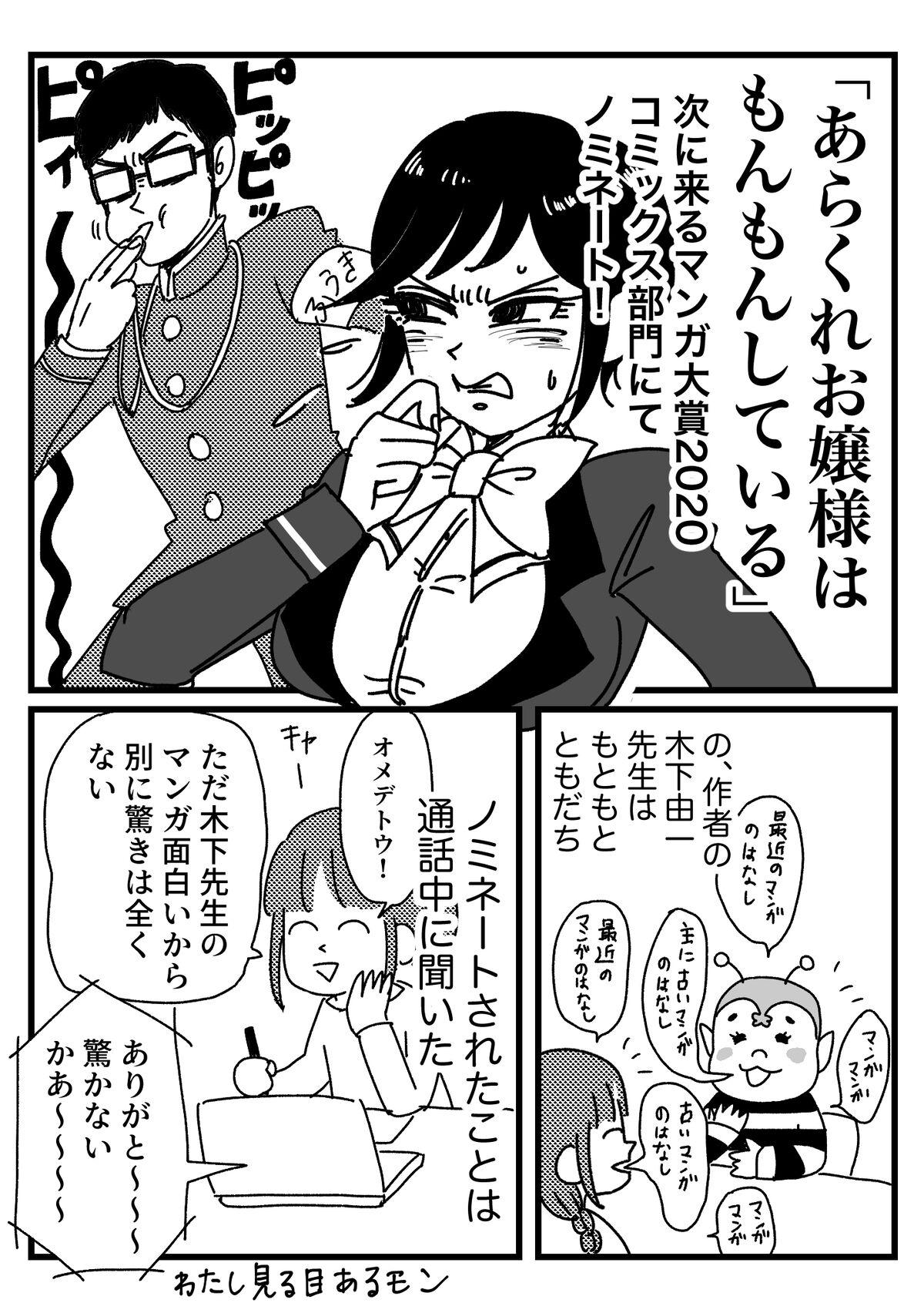 漫画 あら くれ