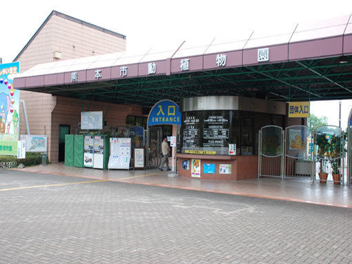 pic_kumamotosi_doubutuen.jpg