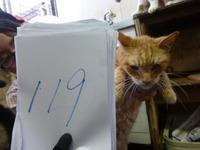 119おれお