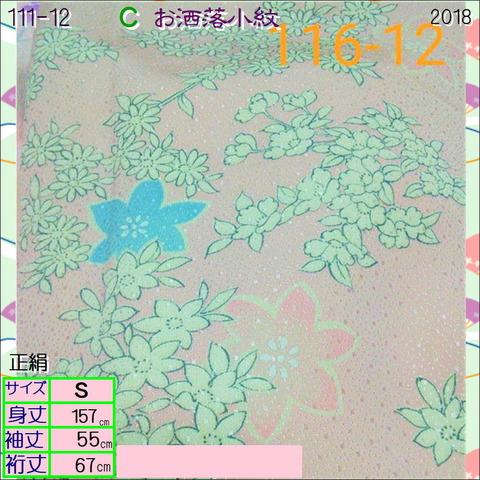 アイテムお洒落小紋12