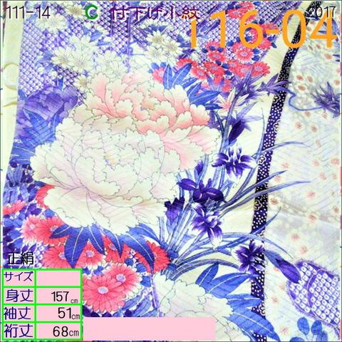 アイテムお洒落小紋14