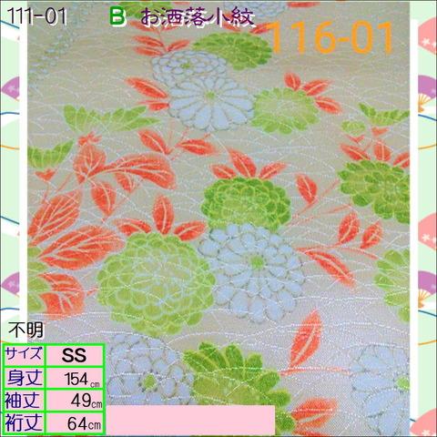 アイテムお洒落小紋01