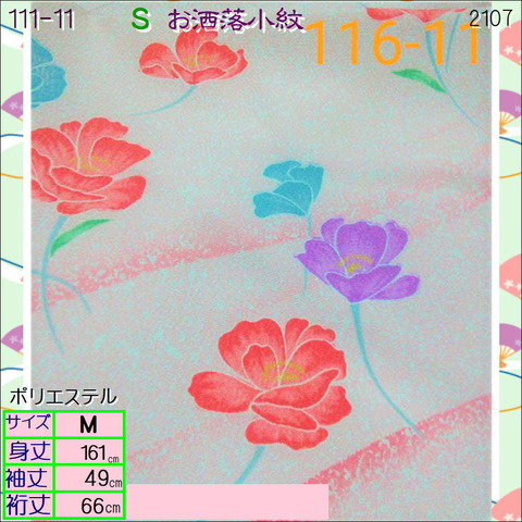 アイテムお洒落小紋11