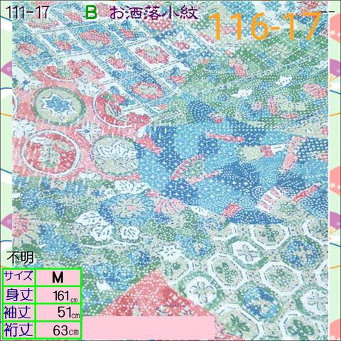 アイテムお洒落小紋17
