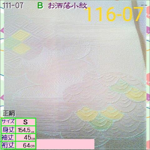 アイテムお洒落小紋07