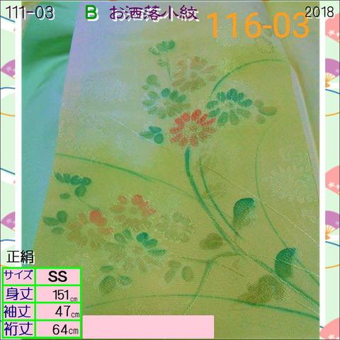 アイテムお洒落小紋03