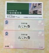 (9)安田