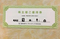 (2)三重交通