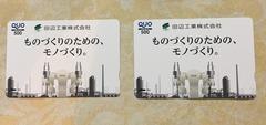 (4)田辺