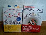 わんこご飯の本2冊