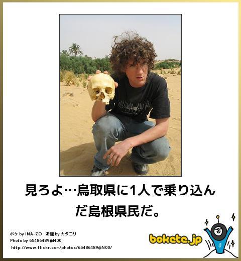 見ろよ…鳥取県に1人で乗り込んだ島根県民だ。
