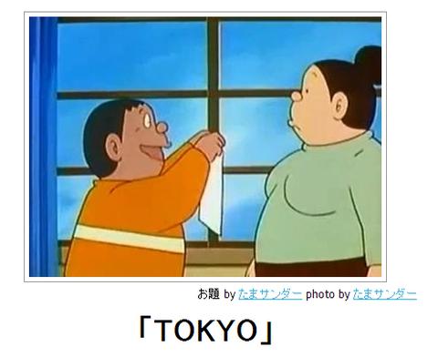 「TOKYO」