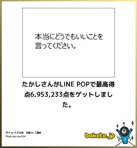 たかしさんがLINE POPで最高得点6,953,233点をゲットしました。
