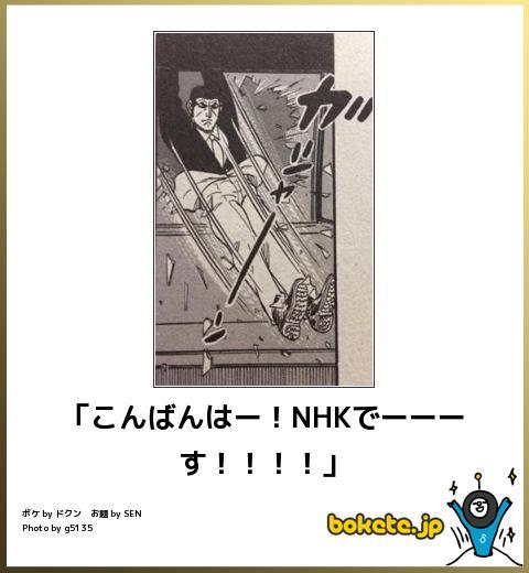 「こんばんはー!NHKでーーーす!!!!」