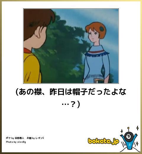 (あの襟、昨日は帽子だったよな…?)